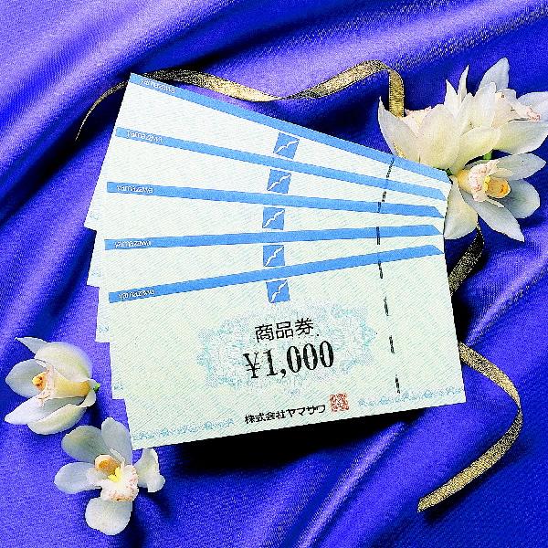 商品券5枚(花)