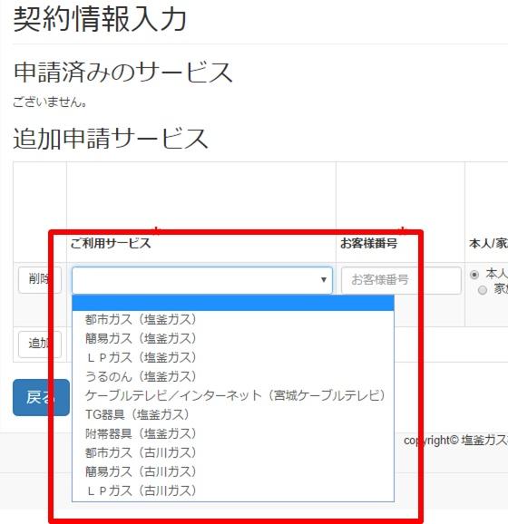 サービス選択イメージ